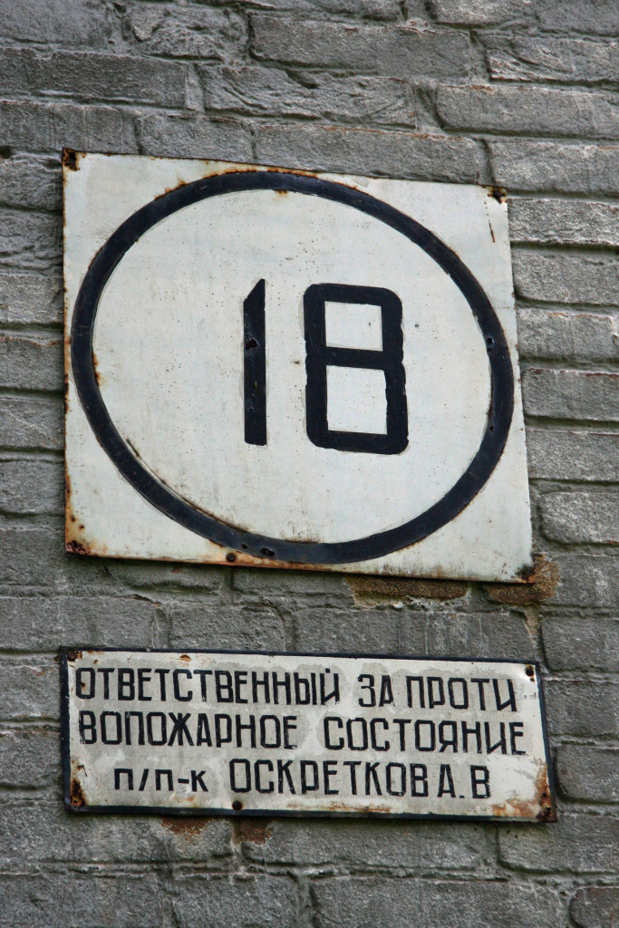 The sign on building number 18 at the Kaserne Krampnitz - a former Nazi/Soviet Military base near Berlin