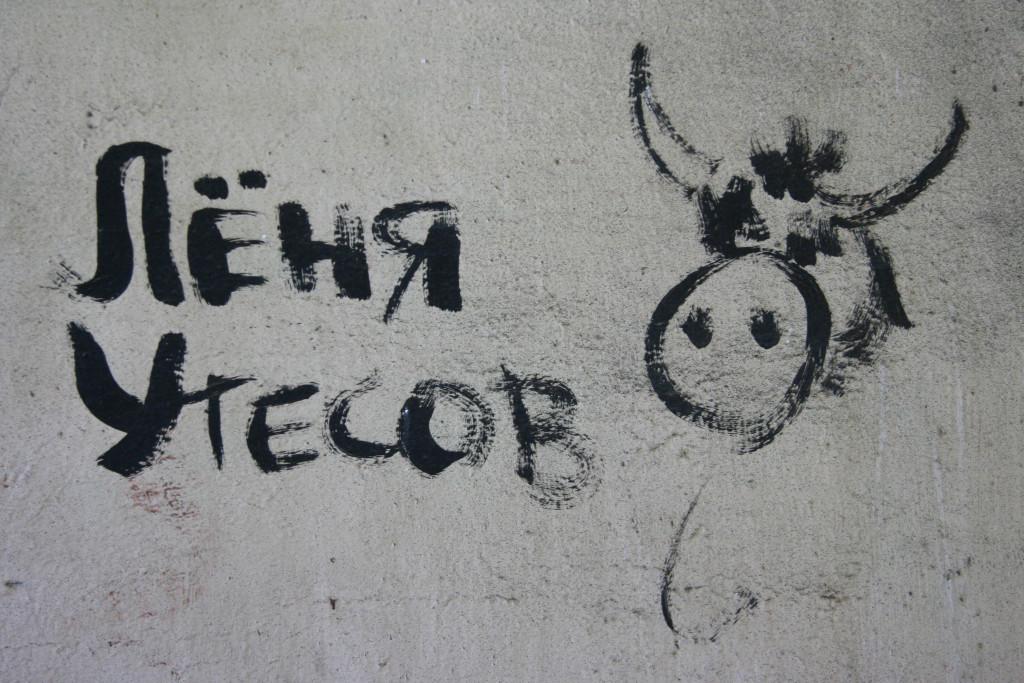 A graffiti cow on the wall of the Kaserne Krampnitz - a former Nazi/Soviet Military base near Berlin