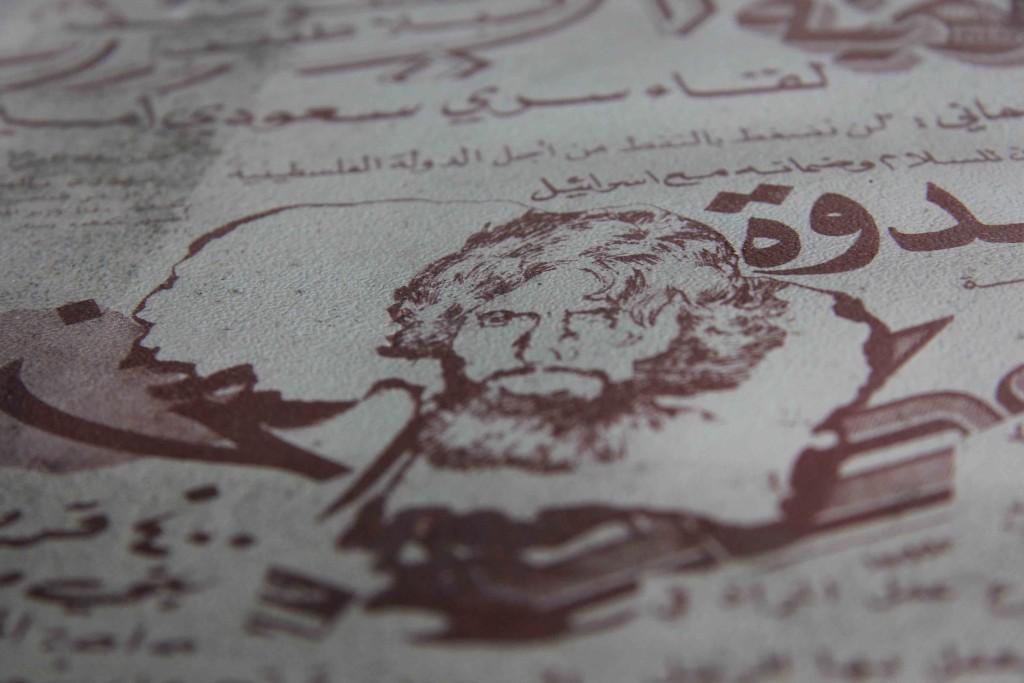 Arabic Book Cover - Abandoned Iraqi Embassy Berlin - Die Verlassene Irakische Botschaft