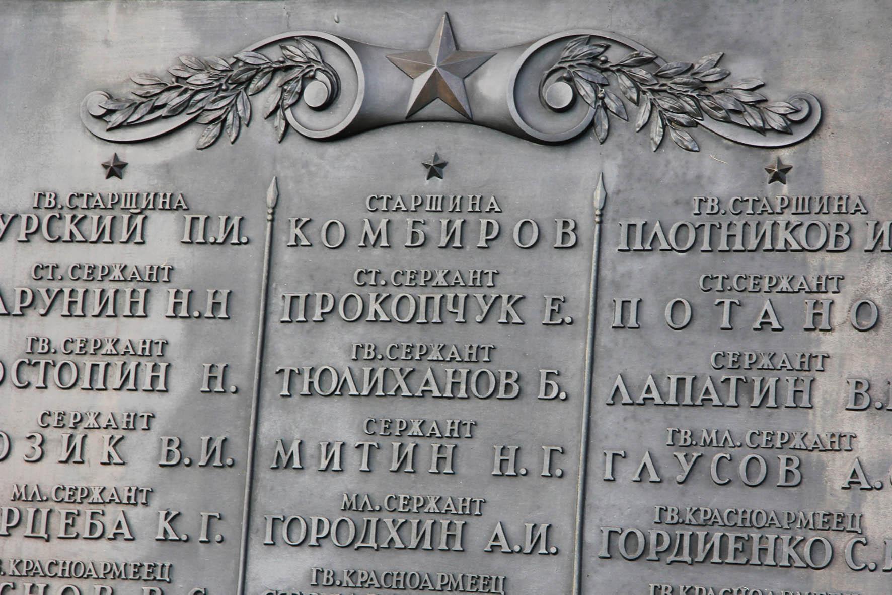 Namen auf einer Tafel des Sowjetischen Ehrenmals Schönholzer Heide in Berlin