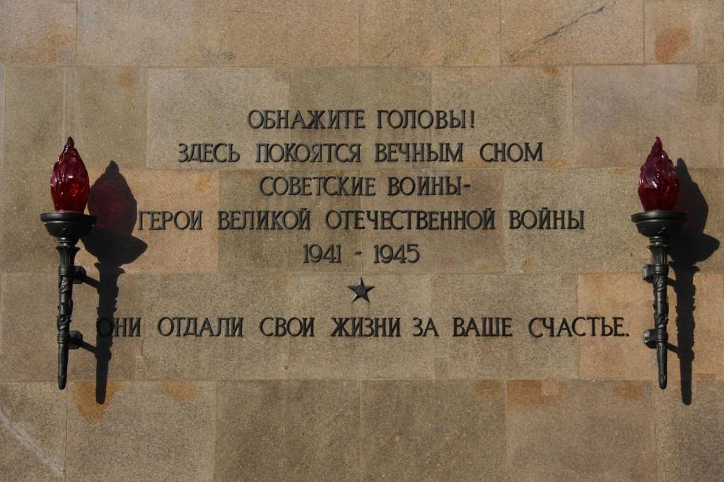 Russian Inscription at Soviet Memorial in Schönholzer Heide in Berlin